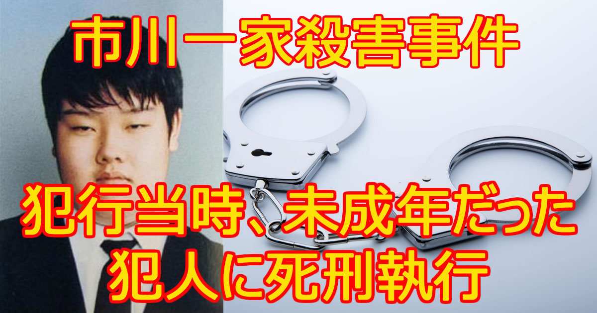 ichikawaikka.jpg - 【顔画像公開】市川一家殺害事件の犯人、19日に死刑が執行される