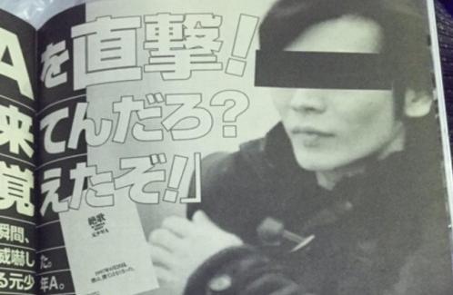 img 5a22c7aba8226.png - 神戸連続児童殺傷事件を起こした酒鬼薔薇聖斗とはどんな人物?画像は?