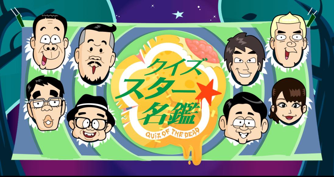 img 5a338be11f215.png - 日本一下世話なクイズバラエティ「クイズ☆タレント名鑑」の演出術