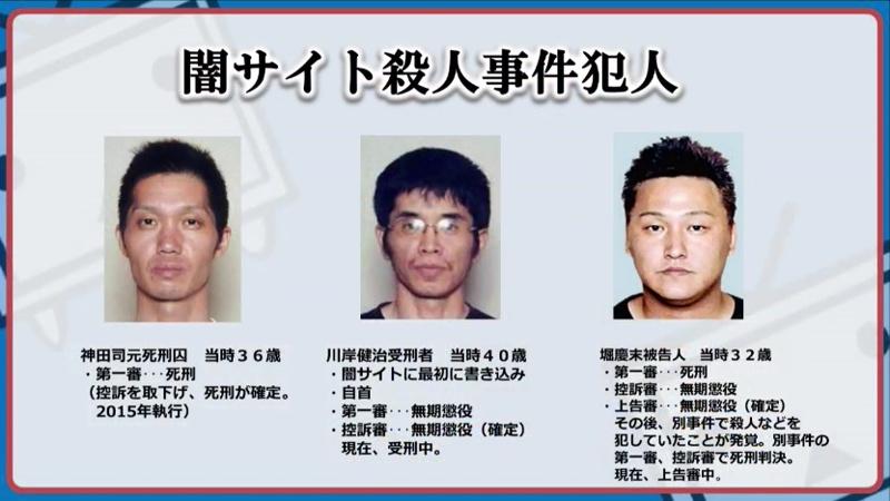 img 5a37e0273519b.png - 何があったの?死刑が執行された闇サイト事件の知識