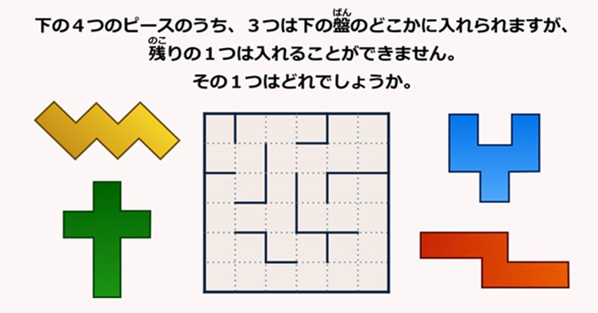 img 5a3a802cbe358.png - 【Quiz】4つのピースのうち、盤の中に入らないのは?
