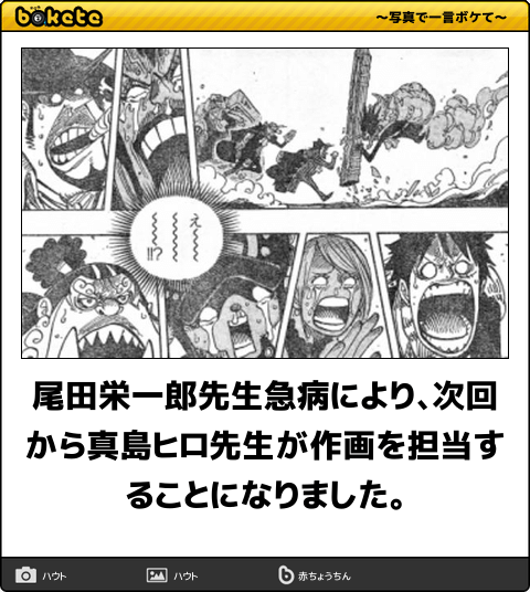 img 5a41ff1788b9a.png - 尾田栄一郎と真島ヒロの絵柄がそっくりすぎる!兄弟の噂も