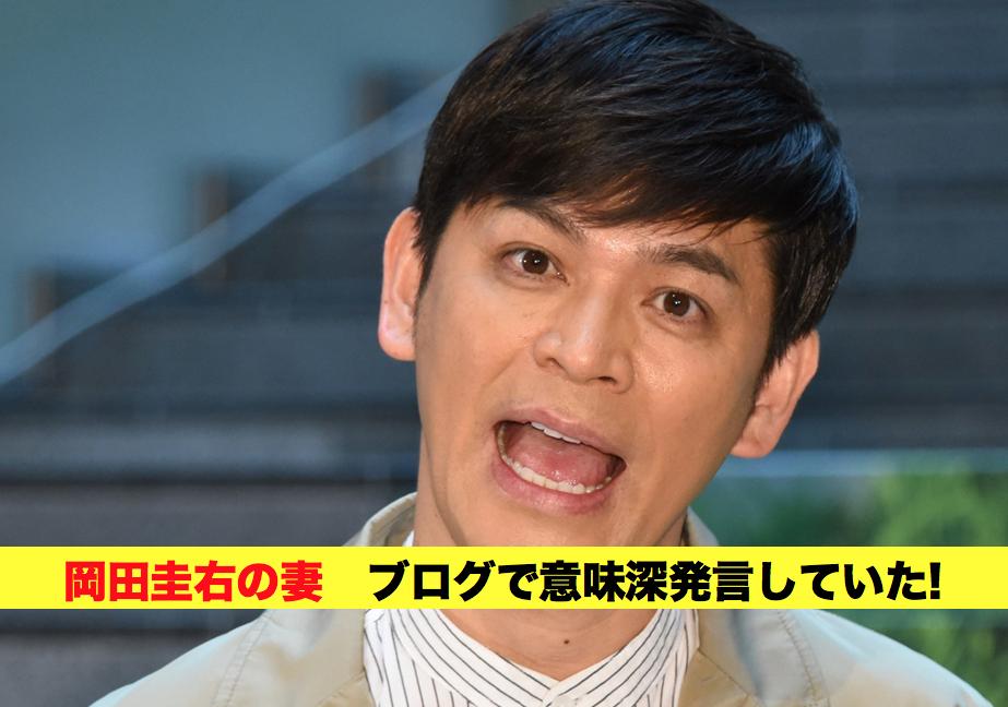 img 5a4316d76a540.png - お笑いコンビ「ますだおかだ」の岡田圭右さんが離婚