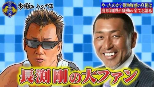 img 5a47ca22e163d.png - 元野球選手「清原和博」と「長渕剛」が殴り合いの喧嘩!今は絶縁状態?