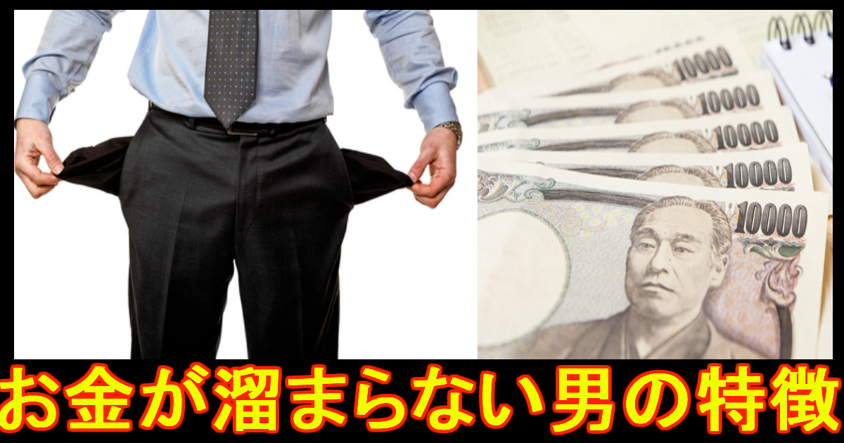kkkkkkkkkkkkk.jpg - 【要注意!】お金が溜まらない男性の特徴・・・