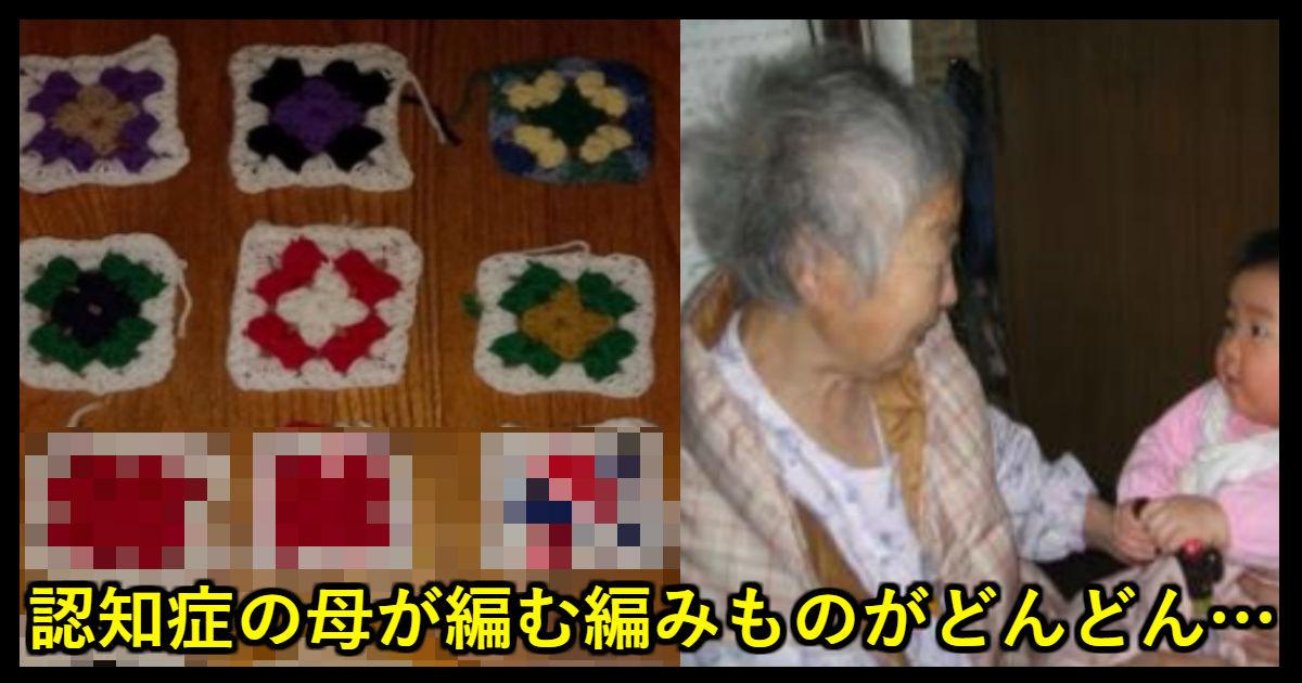 "knitting ttl.jpg - 【悲しい】認知症の進行と共に母の""編み物""も変わっていった・・。"