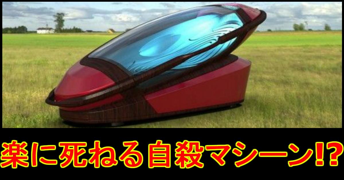 masi nn.jpg - 自殺が楽に!?安楽死マシーン開発。