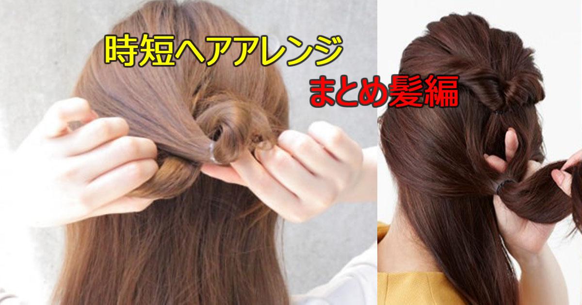 matomegami.jpg - 忙しい朝にぴったり!簡単まとめ髪アレンジ集