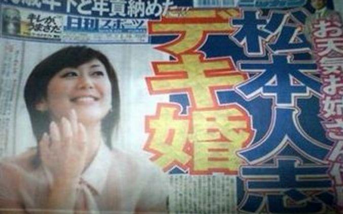 人 志 奥さん 松本 松本人志 19歳年下妻との出会いは共演後「飲みに行って…」/芸能/デイリースポーツ