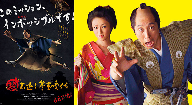 participating diplomacy became a theme what is the latest movie 91997.jpg - 参勤交代がテーマになった!最新の映画は?