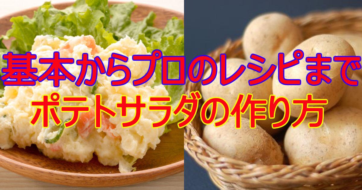 potatosalad.jpg - 基本からプロのレシピまで!ポテトサラダの作り方まとめ