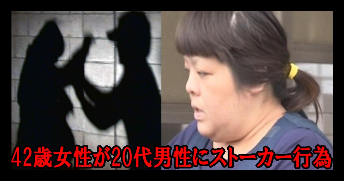stalking.jpg - 【恐怖】42歳女性が20代男性にストーカー行為で2度目の逮捕。