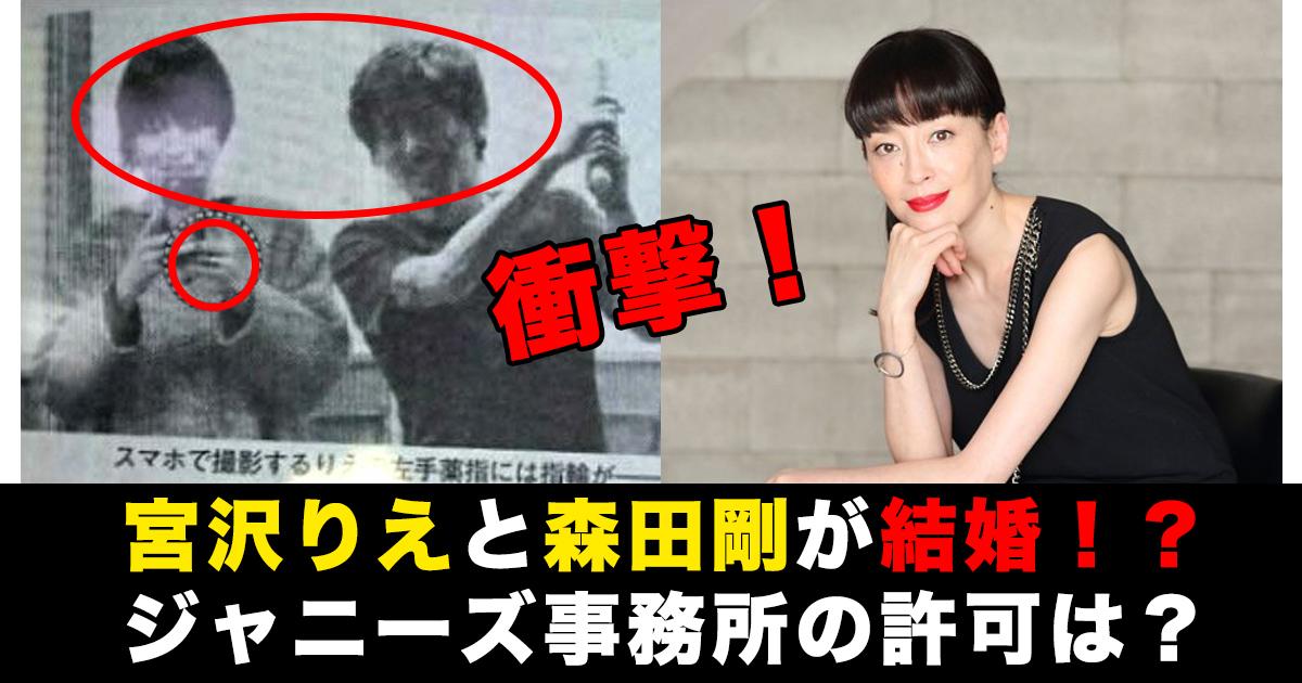 88 190.jpg - 宮沢りえと森田剛が結婚!?発表日はいつ?ジャニーズ事務所の許可は?