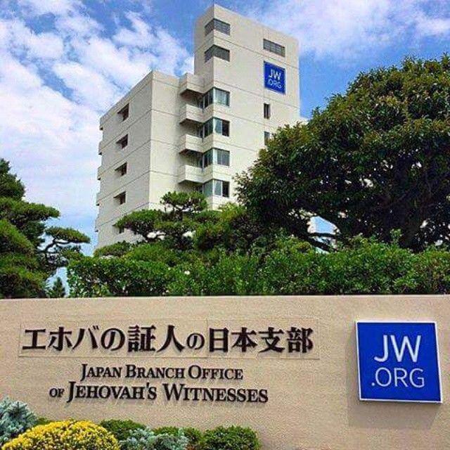 「エホバの証人 アメリカ」の画像検索結果