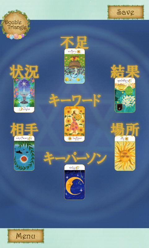 カード占い에 대한 이미지 검색결과