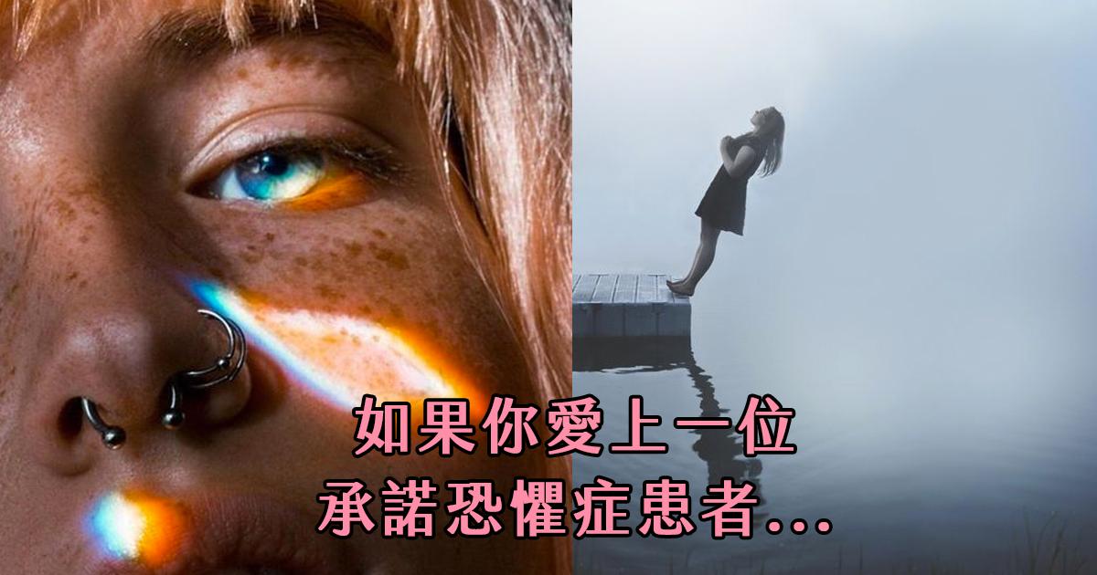 e69caae591bde5908d 1 30.png - 承諾恐懼症患者的10個症狀:讓你離不開,卻又不給你未來