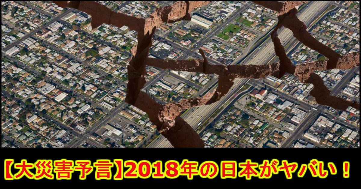 e784a1e9a18cghgh.jpg - 【悲報】2018年は大震災の年になる⁉ 数々の証言が恐ろしい・・・