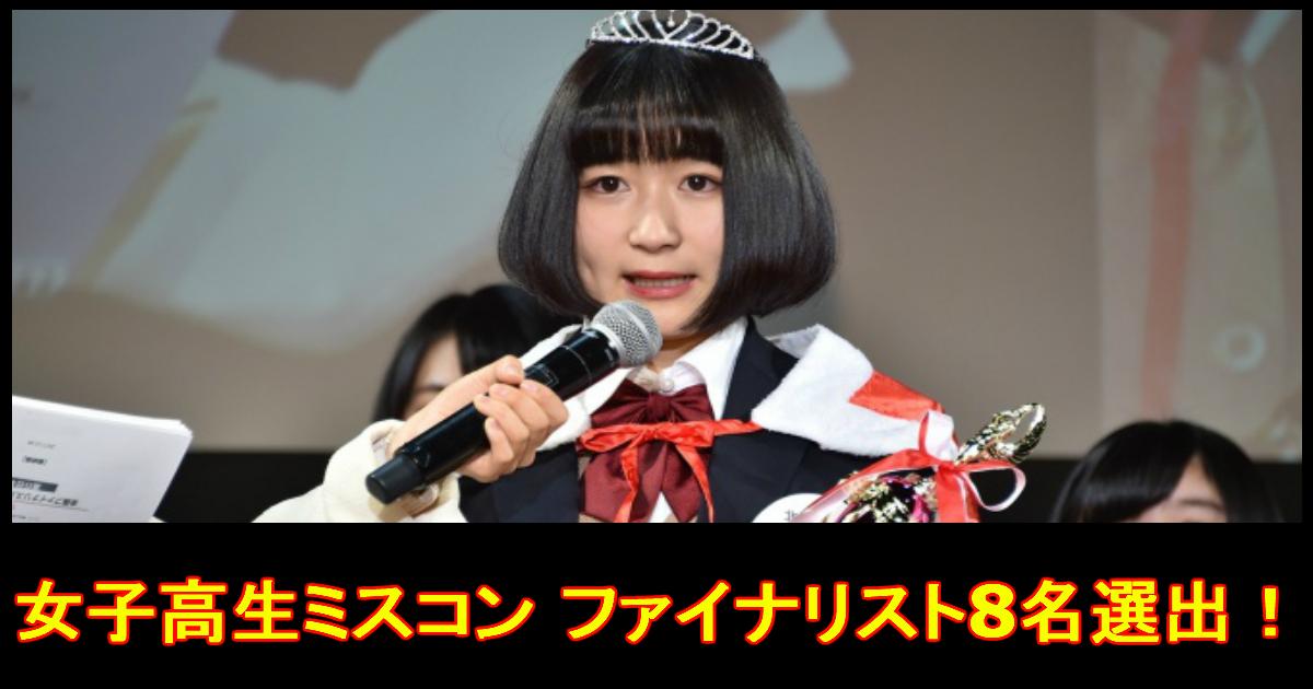 e784a1e9a18ctrsfv.jpg - 「女子高生ミスコン2017-2018」ファイナリスト8名が遂に決定!