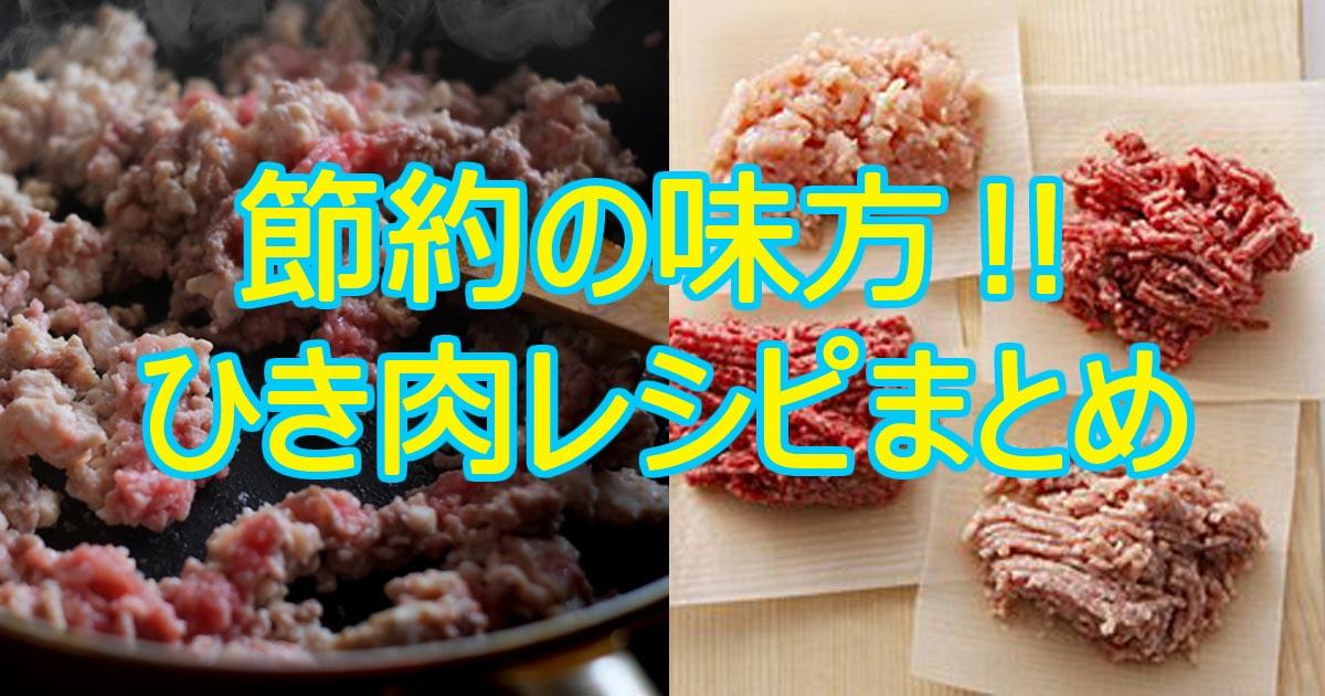 hikinikureshipi.jpg - 節約上手になろう!ひき肉を使った節約レシピまとめ