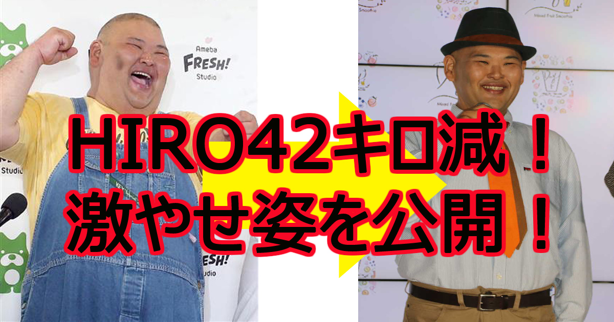 hirogekiyase.jpg - 【画像あり】 衝撃!HIRO42キロ減!激やせ姿をテレビ初公開!