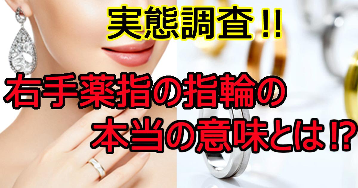 hmigiteyubiwa.jpg - 右手の薬指に指輪をする意味とは~恋人アリとは限らない!?~