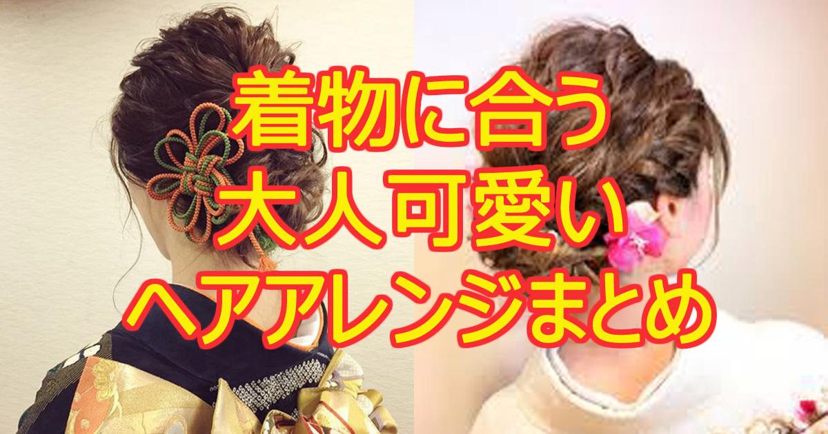 kimonohair.jpg - 着物に合う大人可愛いヘアアレンジまとめ