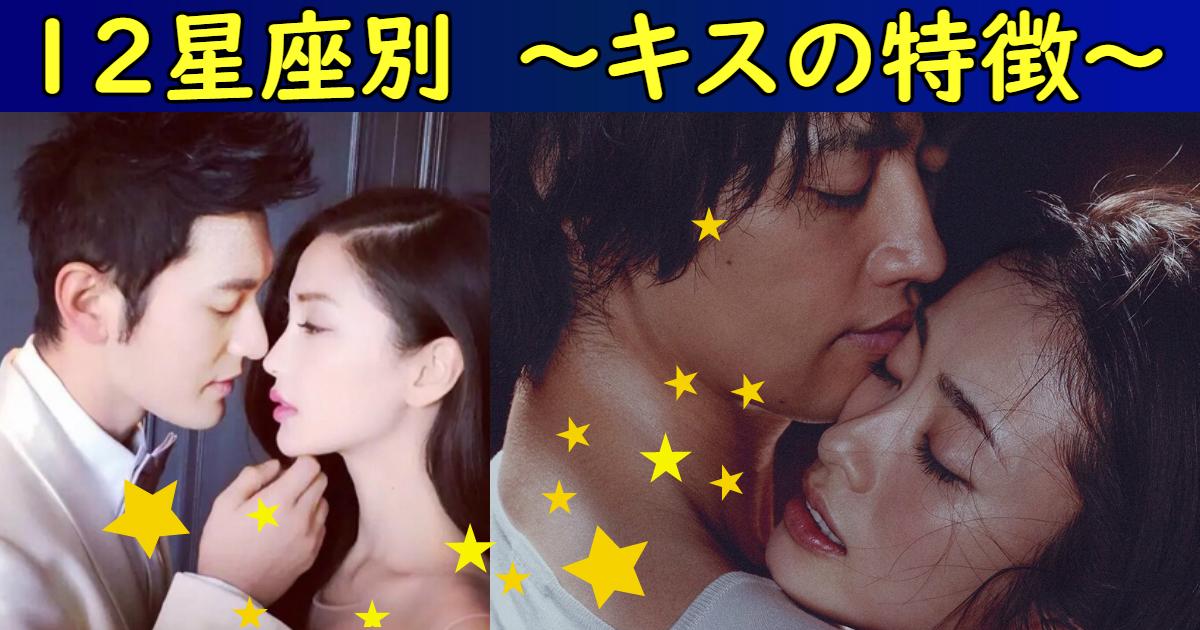 kiss.jpg - 「私の彼氏はどんなスタイル?」...星座別キスの特徴