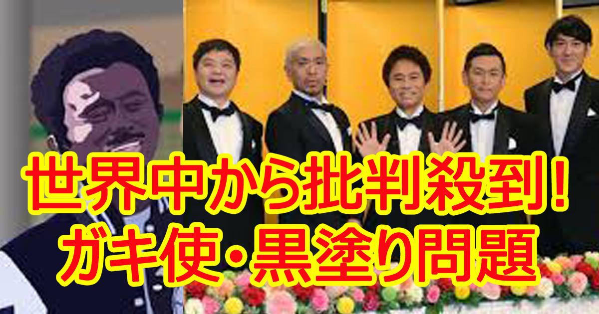 kuronurigakituka.jpg - 海外でも物議のガキ使'黒塗り'問題!ここまで批判される理由とは?