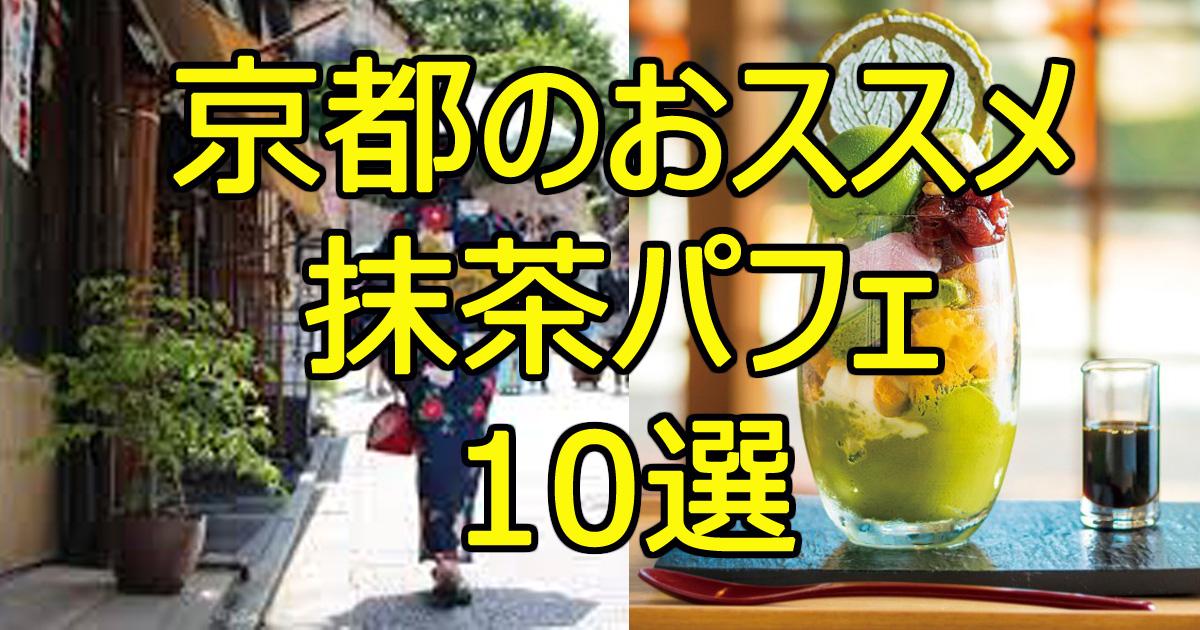 mattyapafekyoto.jpg - 京都の定番スイーツ'抹茶パフェ'おススメ10選