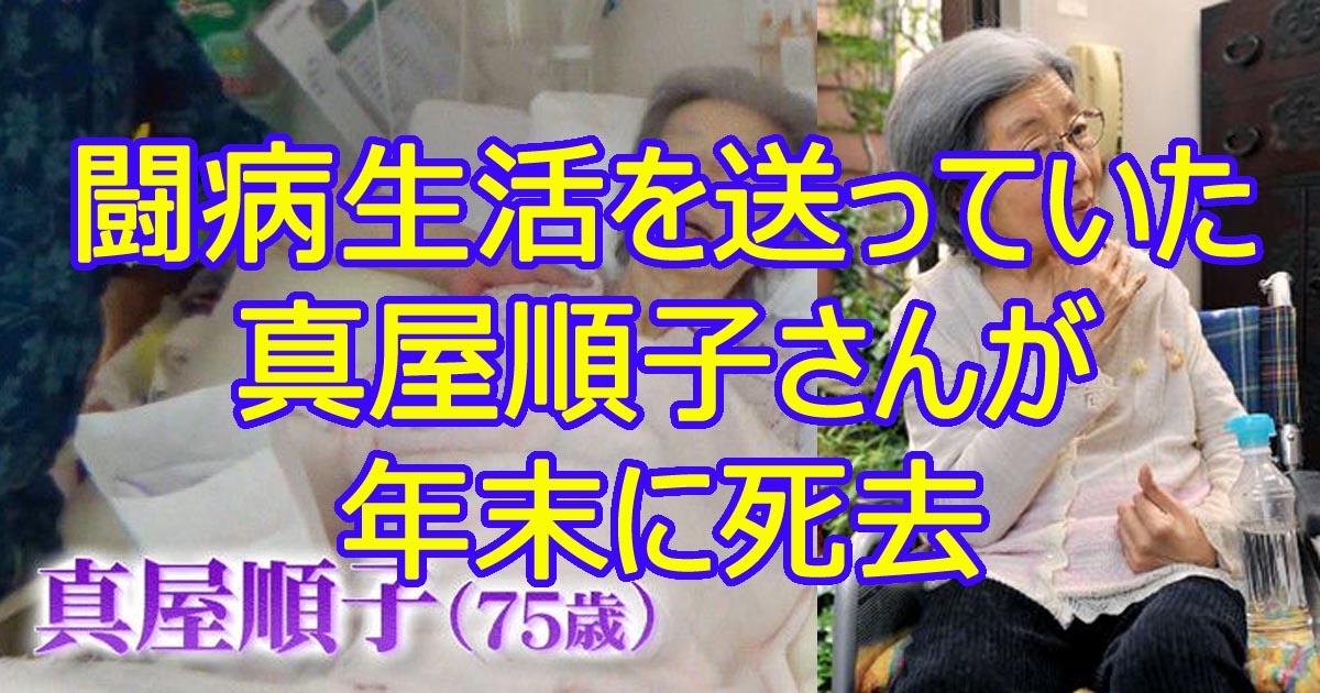 mayazunko.jpg - 真屋順子さん死去…2015年から寝たきりだった⁉