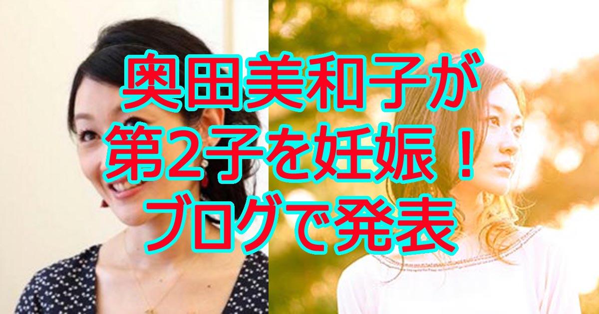 okudamiwako.jpg - 奥田美和子が第2子を妊娠!ブログで発表
