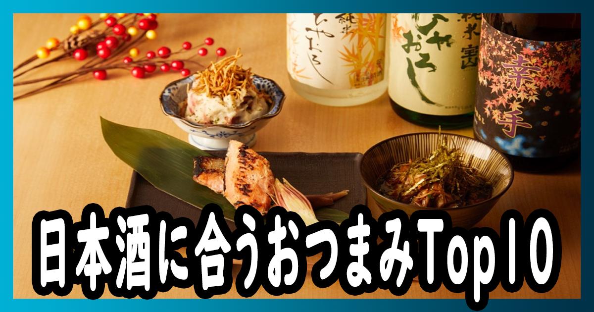 otumami th.png - 日本酒に合うおつまみTop10