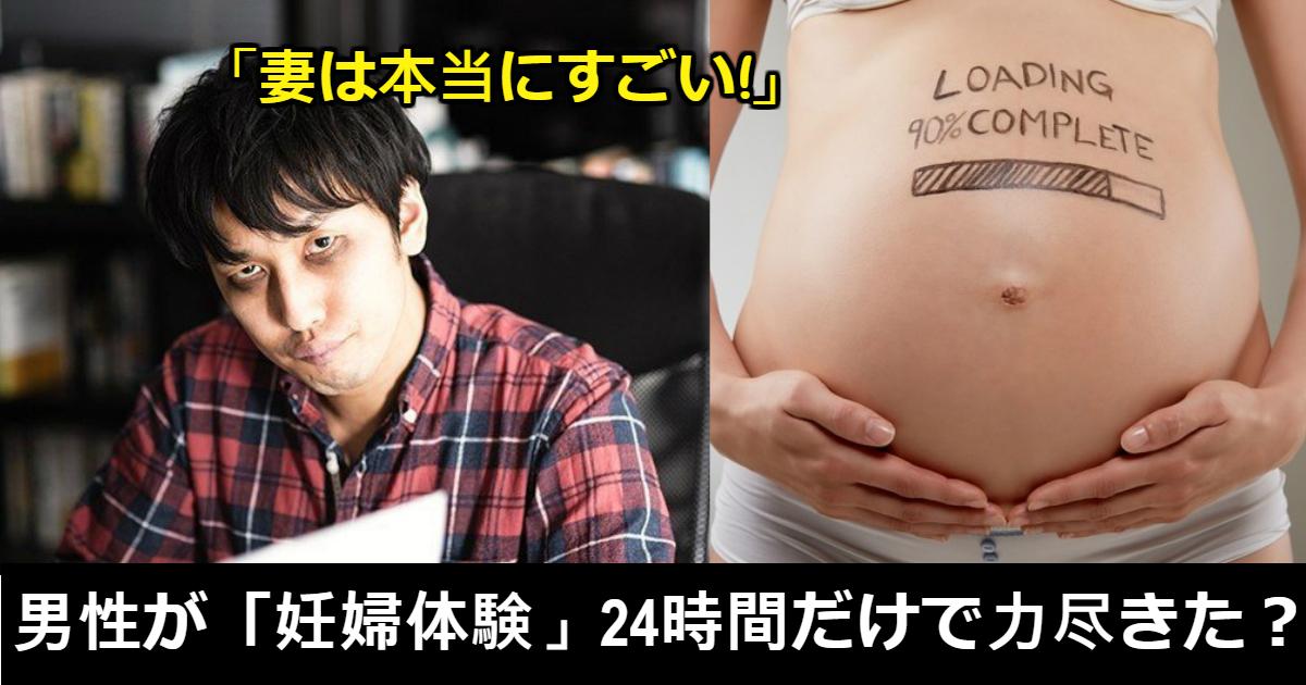 pregnant guy.jpg - 妊娠しいる妻の痛みを一緒に感じようと24時間の「妊婦」体験で涙を流した男性(映像)