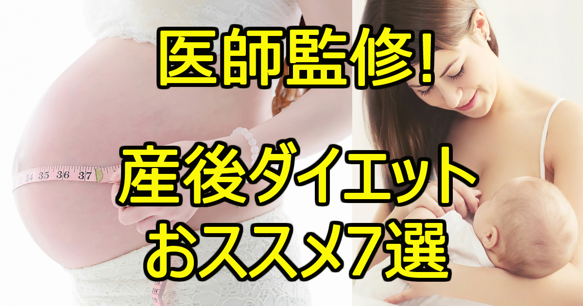 sangodaiet.jpg - 【医師監修】産後ダイエットに効果的!おすすめの7つの方法