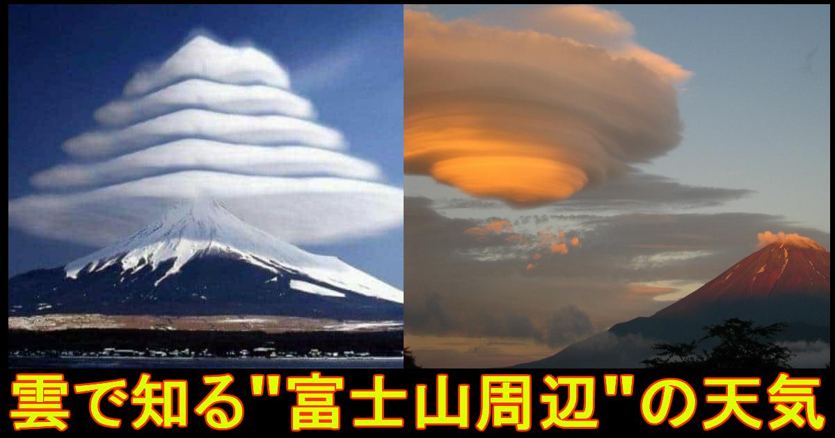 unnamed file.jpg - 雲でわかる!?富士山周辺の天気