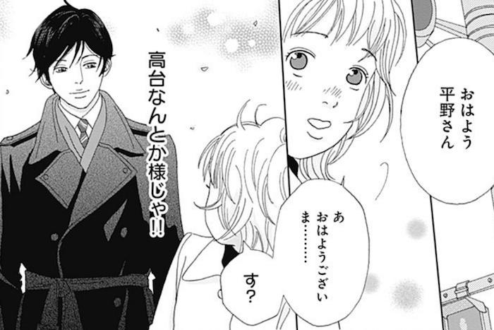 おすすめ 恋愛 漫画