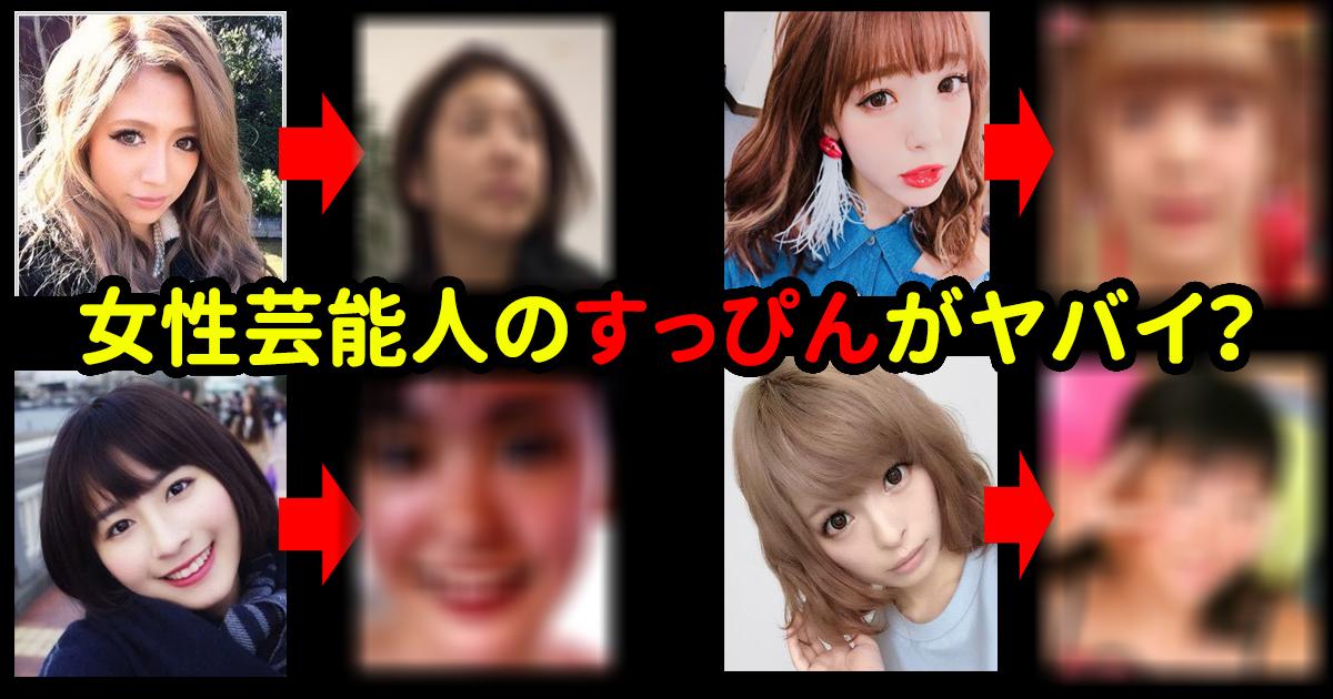 zyosei supin ttl.jpg - 【やばい!?】女性芸能人のすっぴん、集めてみました!