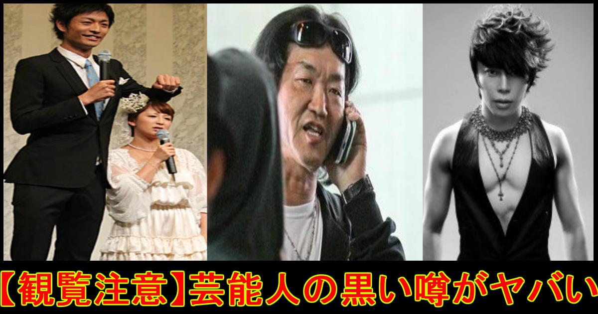 "1 175.jpg - 芸能界の""黒い黒い噂""!信じるか信じないかはあなた次第!"