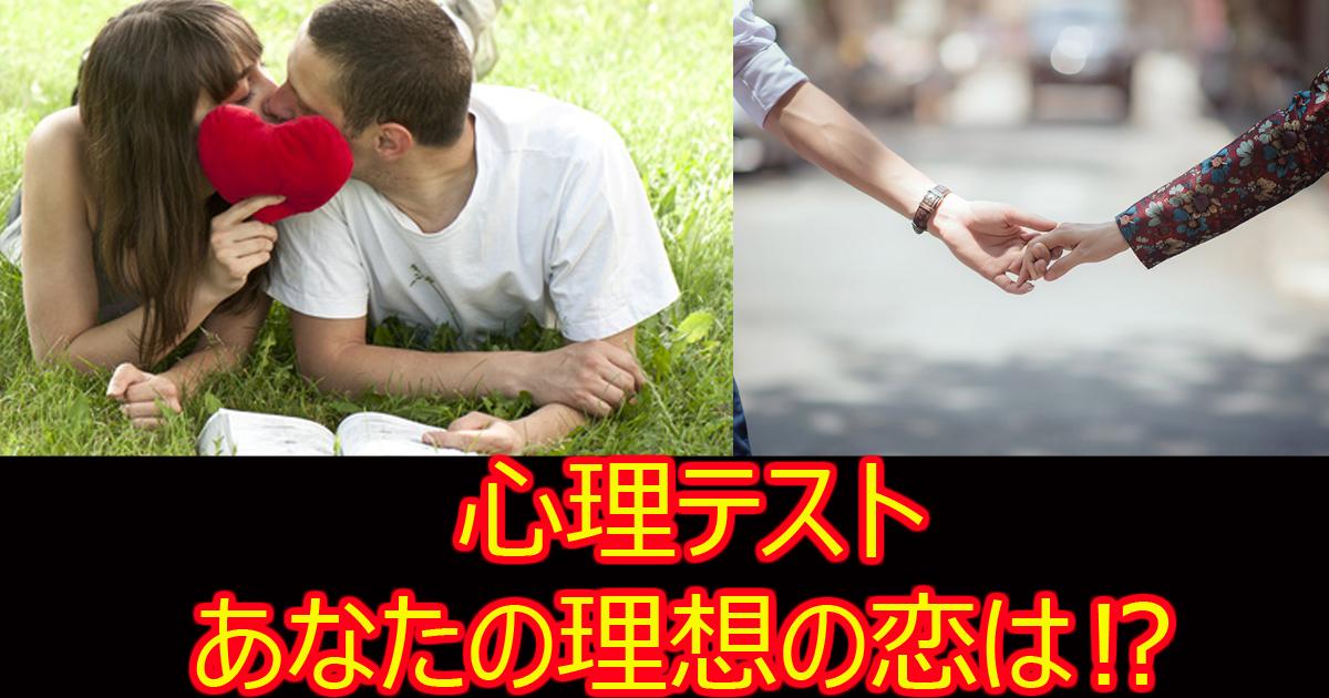anatanorisounokoi.jpg - [心理テスト]あなたの理想の恋が丸わかり⁉