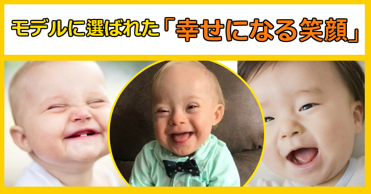 baby 1.jpg - モデルに選ばれた「幸せになる笑顔」ダウン症候群の赤ちゃん