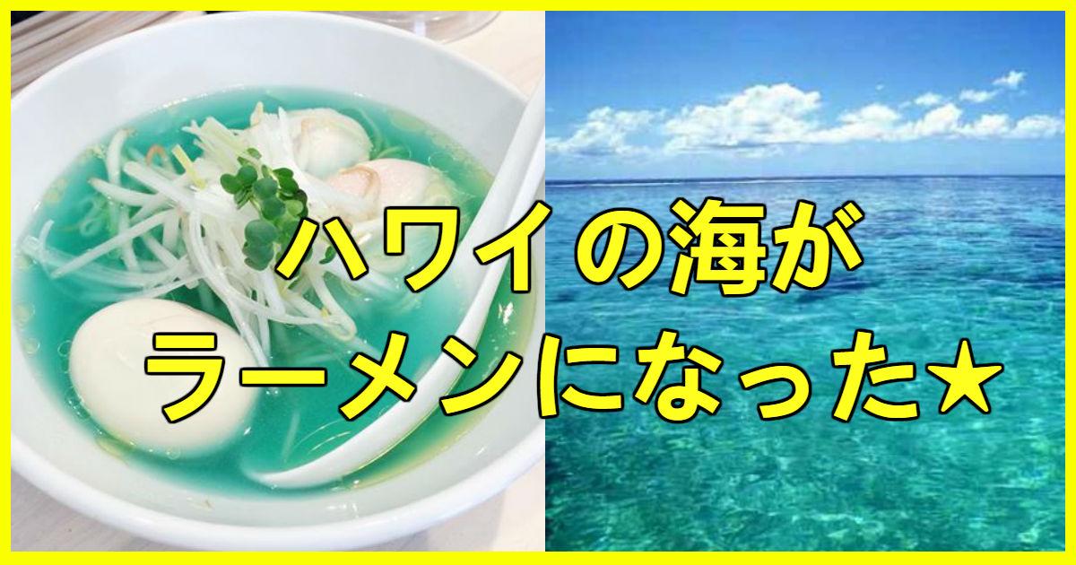 blue noodle.jpg - 最近「青色のラーメン」が大人気になった理由は?