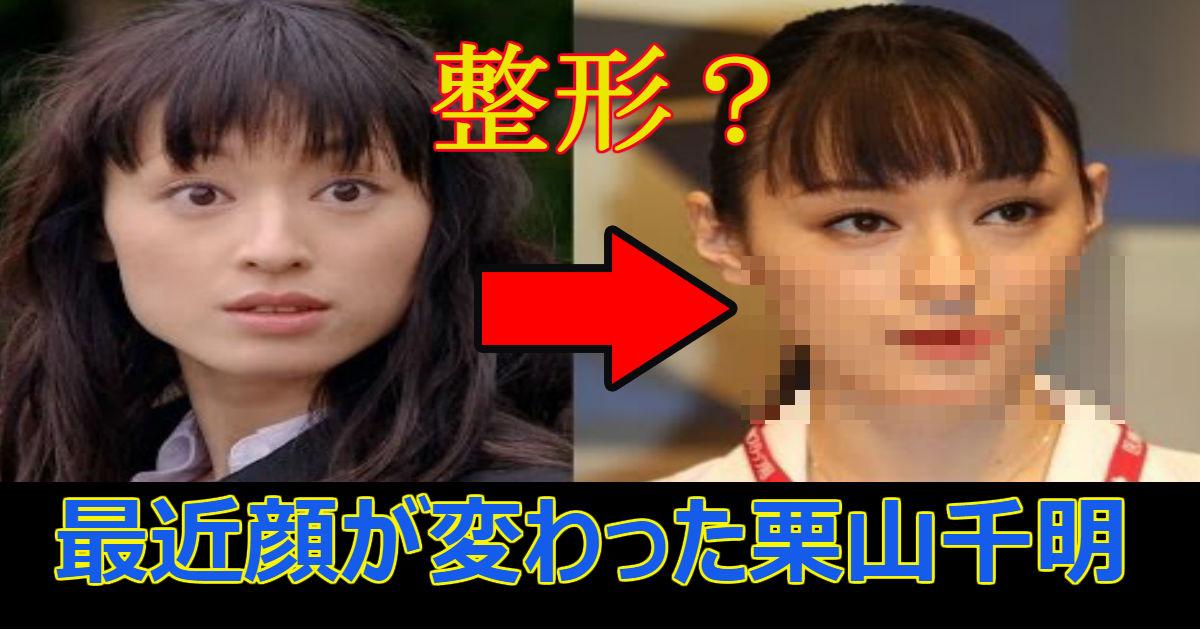 chiaki.jpg - 最近顔が変わった栗山千明。やっぱり整形してるの?
