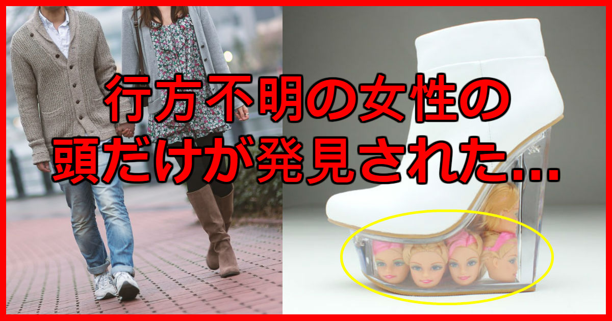 head.jpg - 「大阪」でデートで行方不明になった女性が首切られたまま発見された