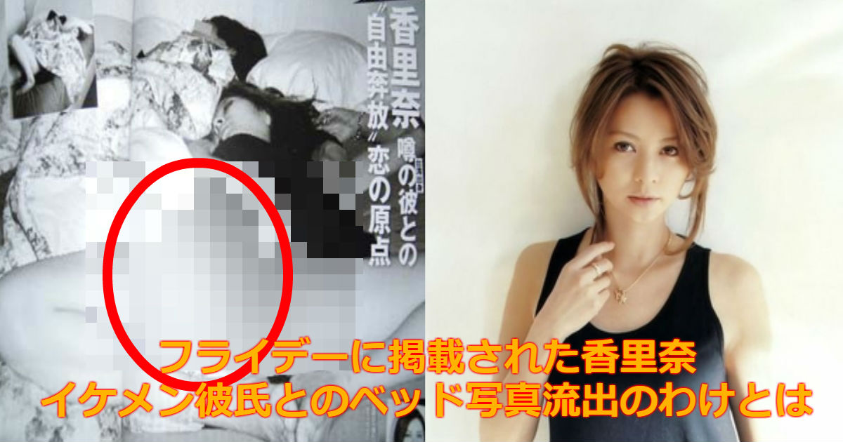 karina.jpg - 【画像あり】フライデーに掲載された!香里奈の大股開きのベッド写真が流出の理由とは?
