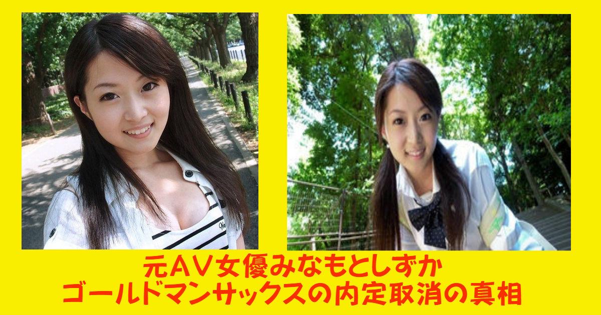 minamoto.jpg - 元AV女優みなもとしずかは高学歴!出身校は?現在と過去のまとめ
