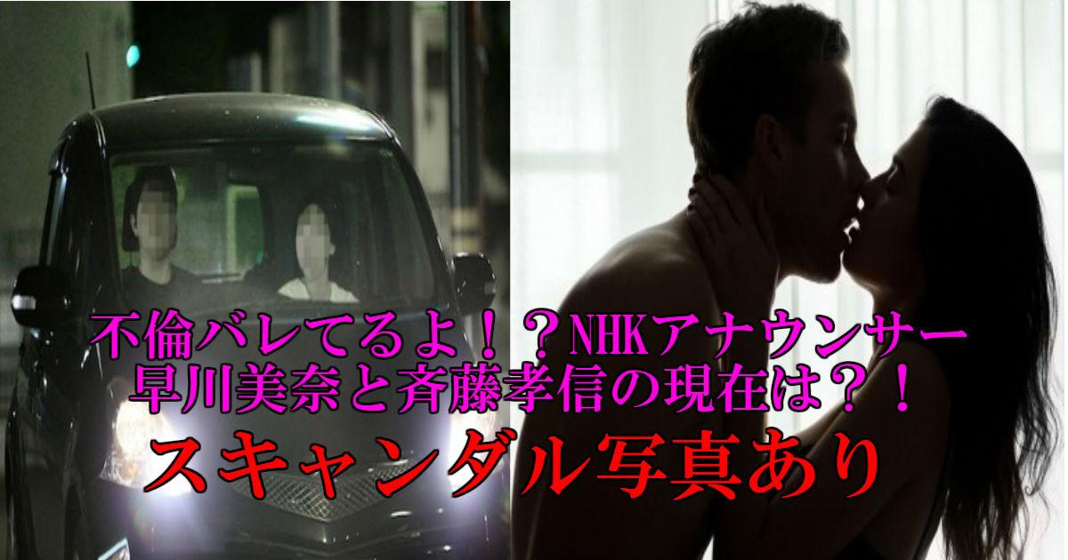s 42.jpg - 不倫騒動NHKアナウンサー早川美奈と斉藤孝信の現在は?!
