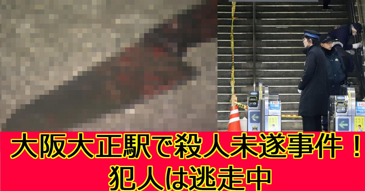 taisyoueki.jpg - 大阪JR大正駅で男性刺される…犯人は逃走中