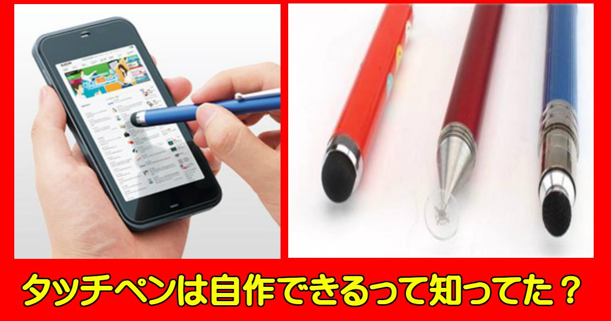 tati.jpg - 超簡単!スマホのタッチペンを自作してみよう!