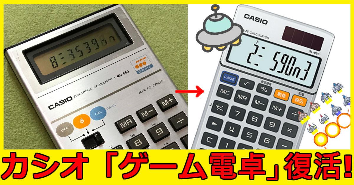 casio.jpg - シューティング搭載「SL-880」38年ぶりにカシオ「ゲーム電卓」復活!!