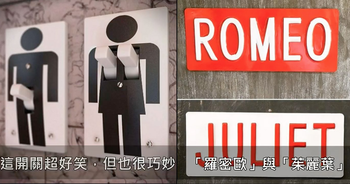 e69caae591bde3848ee5908d 1.jpg - 尿快噴出來啦!24個「讓大家都笑到差點尿失禁」的搞怪廁所標誌